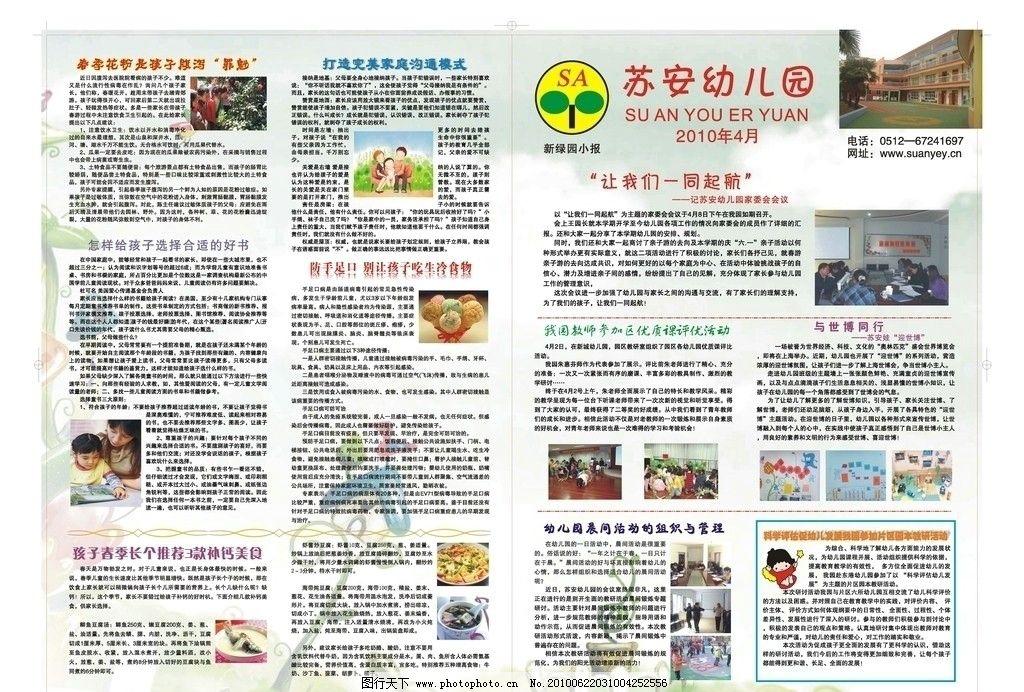 学生报纸 报纸模板 幼儿园报纸 小朋友图片 苏安幼儿园标志 矢量 其他
