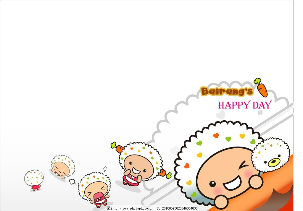 韩国 卡通 儿童 卡哇伊 可爱 胡萝卜 爱心 儿童幼儿 矢量人物 矢量 ai