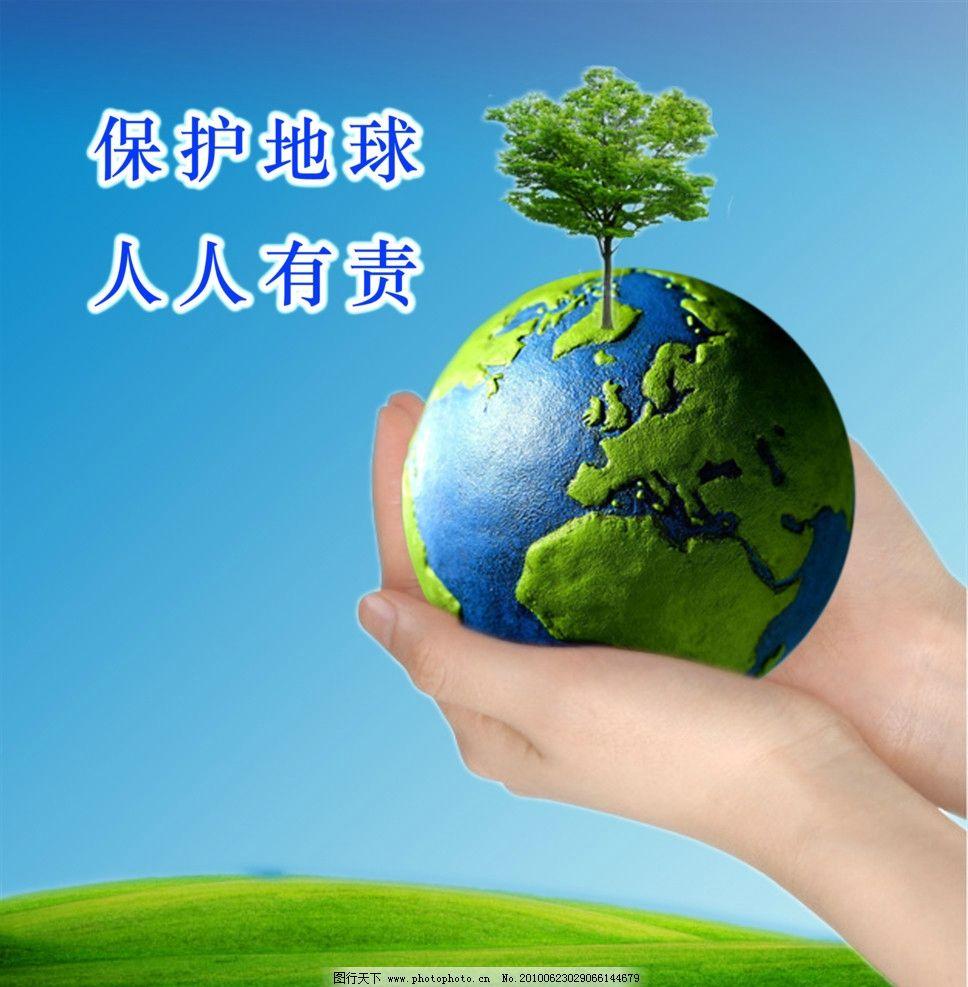 环保公益广告 环保 公益      地球 草地 手 psd 其他设计 环境设计