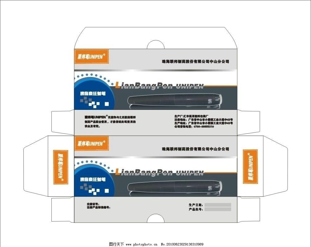 胰岛素笔包装盒图片