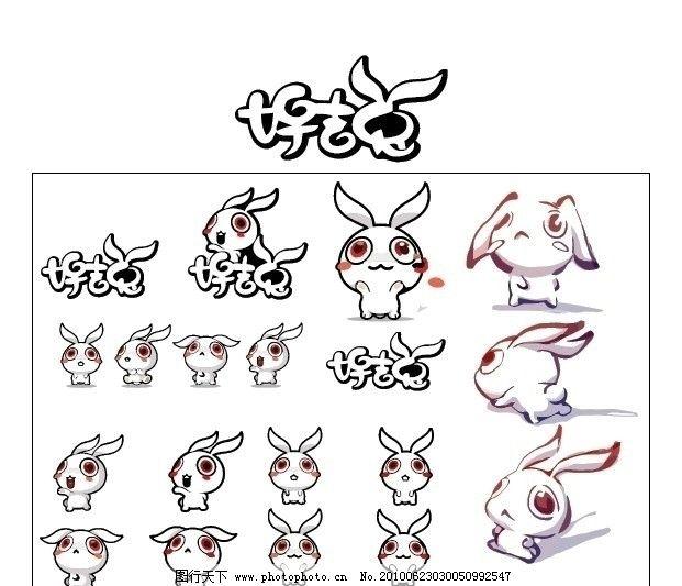 2011年 新年快乐 中国年 新年素材 金兔 节日喜庆 美术字 艺术字 光线
