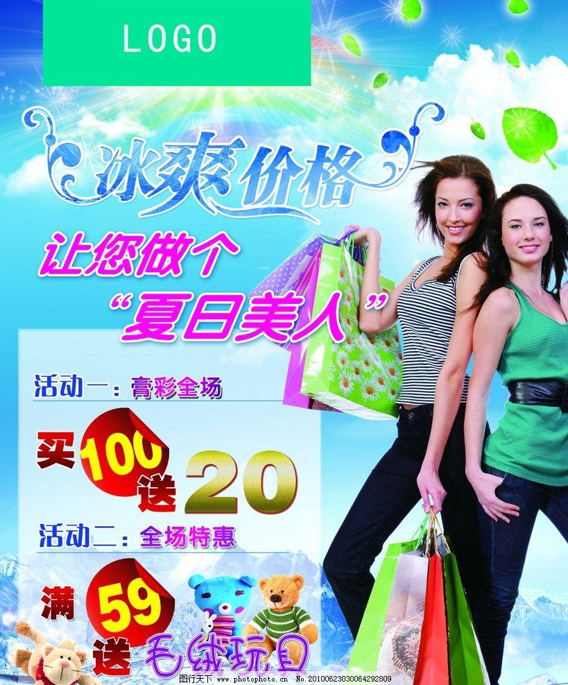 化妆品店促销海报图片