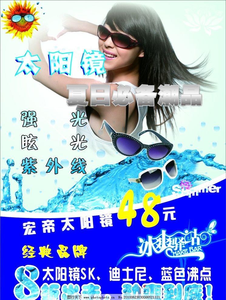太阳镜海报宣传图片