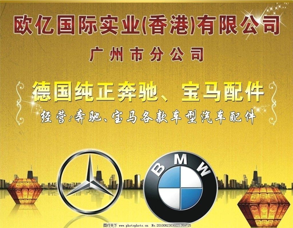 奔驰标志 宝马标志 金色 背景 城市 大气 闪光 高档 星 dm宣传单 广告