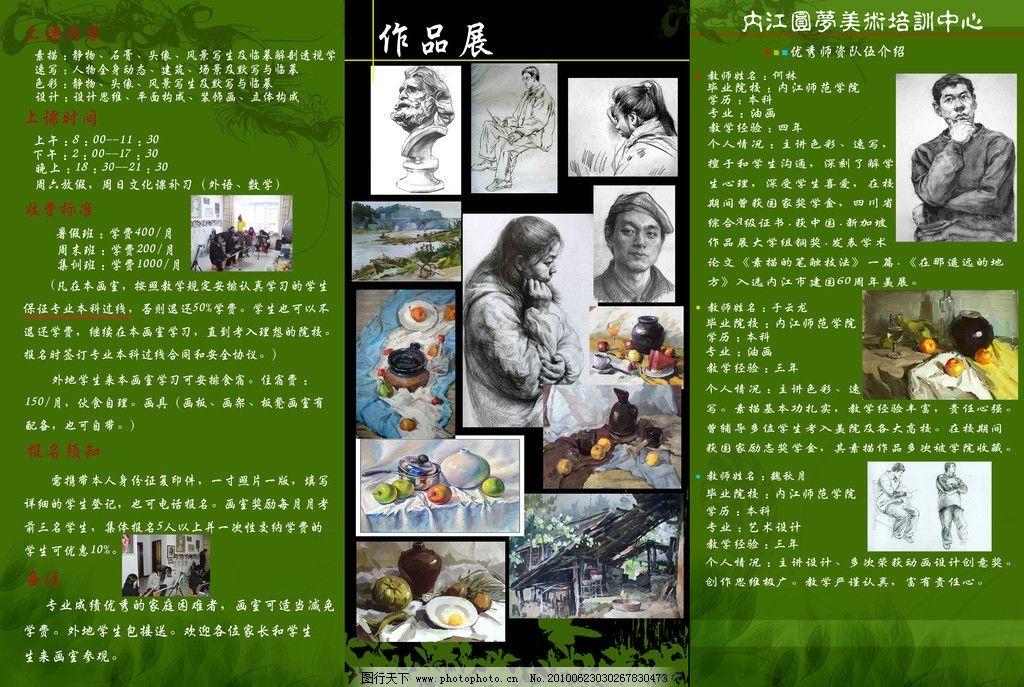 画室宣传单 源文件 广告设计 宣传单 草绿色 纹样 画室 羽毛 排版设计