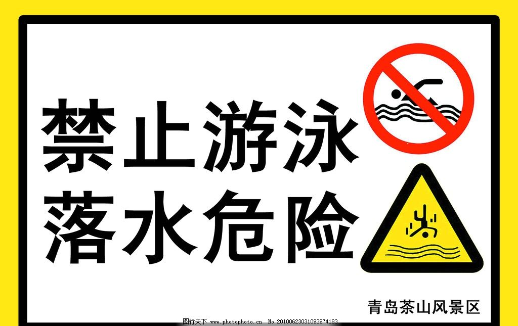 安全警示牌图片