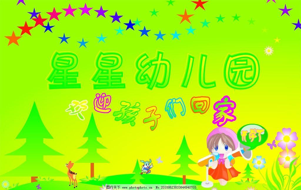 星星幼儿园 欢迎孩子们回家 开学了 动物 小朋友 树 花 展板 矢量素材