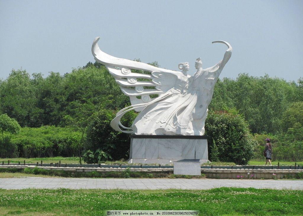 梁祝雕塑 大气 爱情 文化气息 建筑 梁祝公园 雕塑 建筑园林 摄影 180