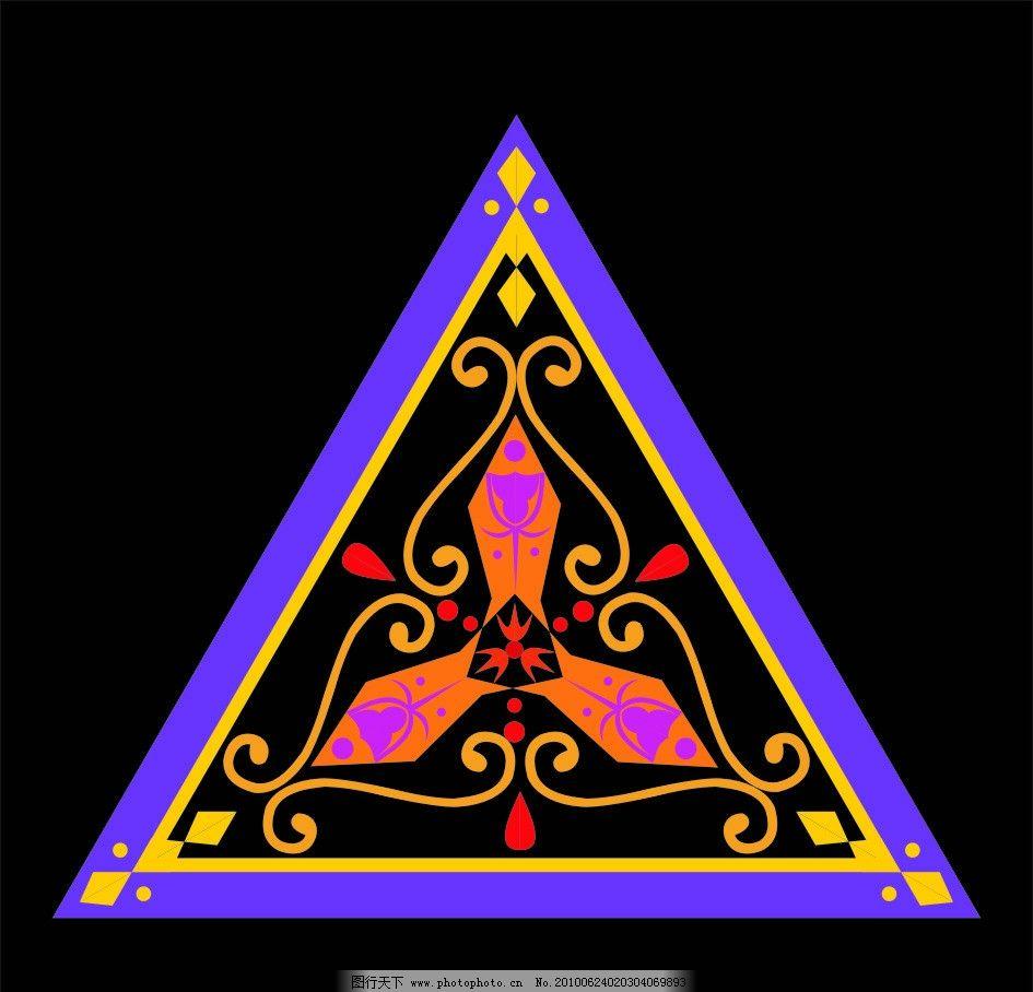 适量花纹 三角形图案 古典花纹