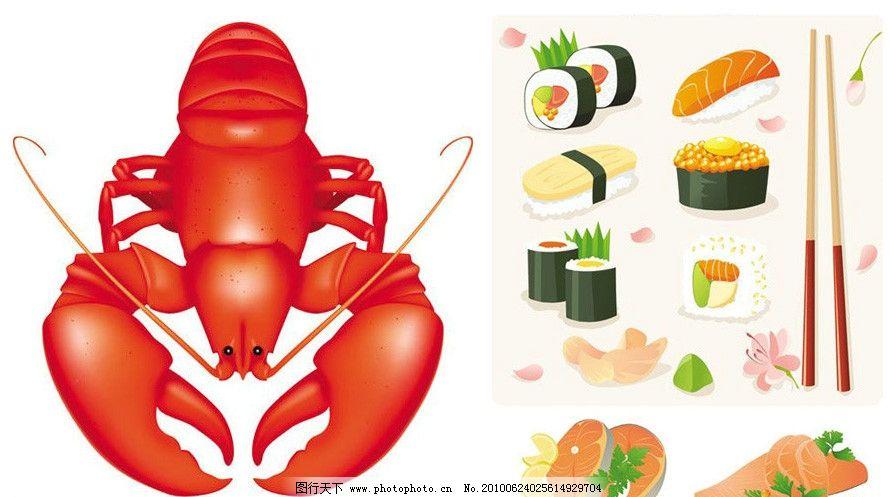 素材天下卡通龙虾