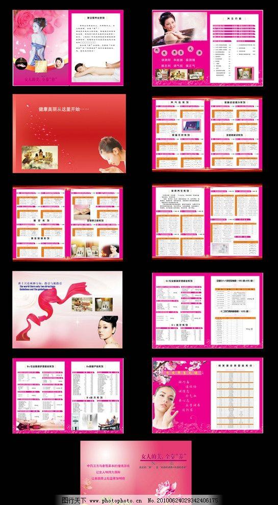 美容院 养生馆 价格 价目表 画册 宣传册 产品价格 spa 画册设计 广告
