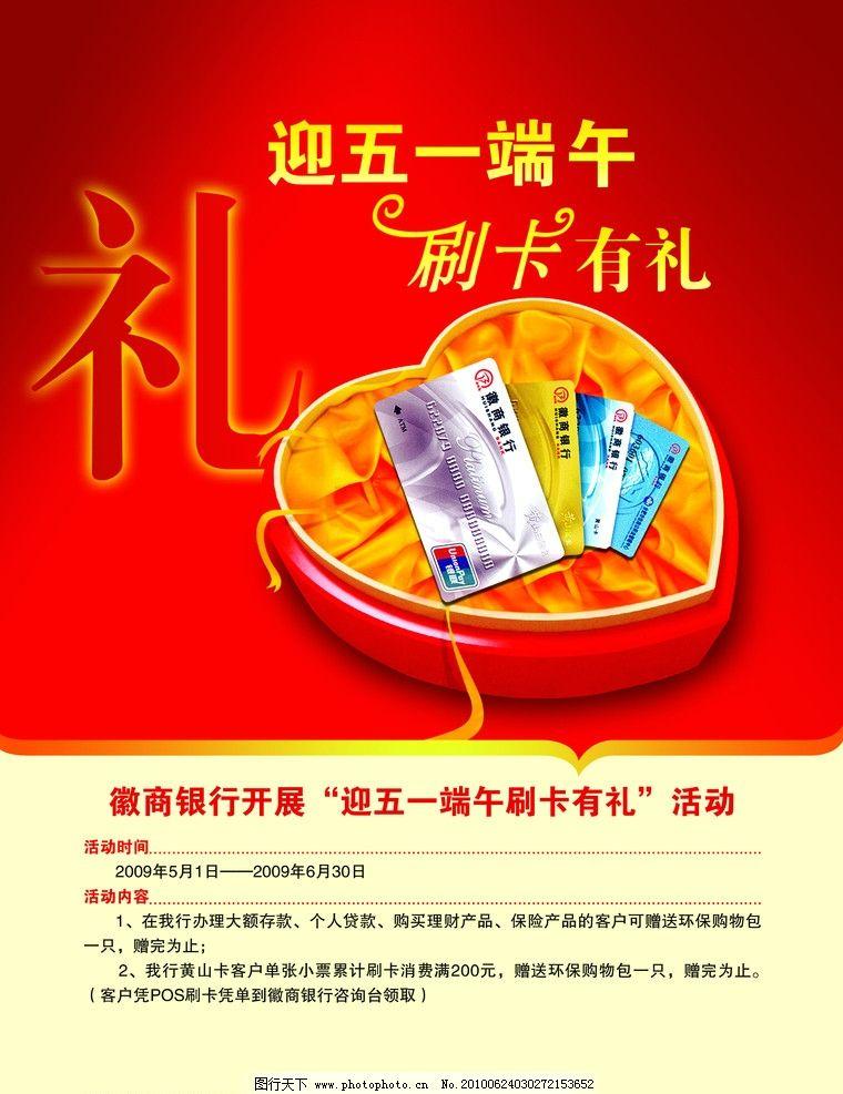 五一宣传单页 银行卡 礼盒 dm宣传单 广告设计模板 源文件 300dpi psd