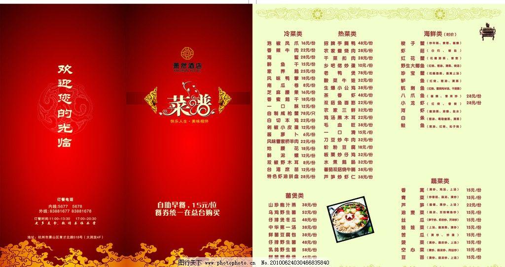 套餐单册子 菜单 菜谱 封面设计 祥云 菜肴 酒店 菜单菜谱 广告设计