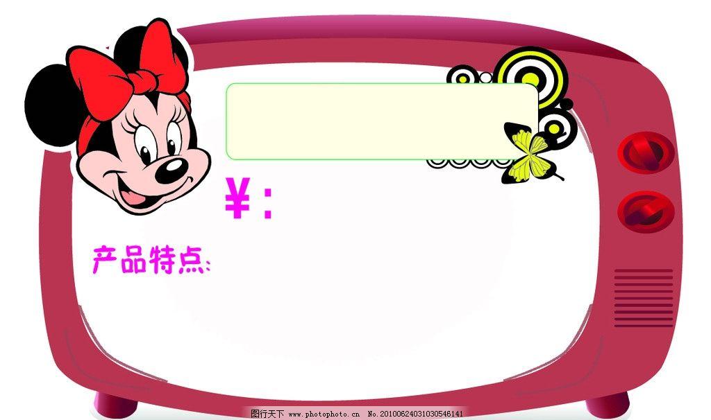 价格签 卡通电视 米老鼠 标签 其他模版 广告设计模板 源文件