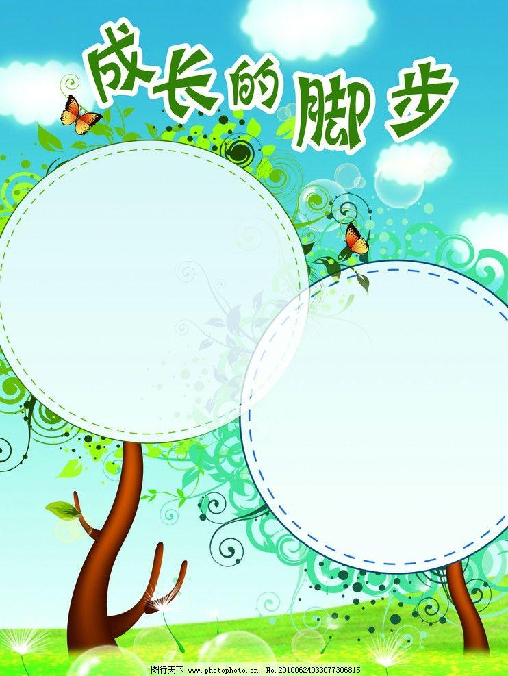 儿童展板 树 蝴蝶 蓝天 白云 草地 卡通 卷草纹 气泡 蒲公英 psd分层