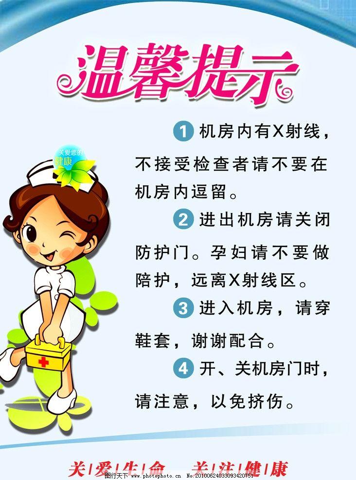 温馨提示 温馨 医院提示 可爱护士 卡通护士 psd分层素材 源文件 72