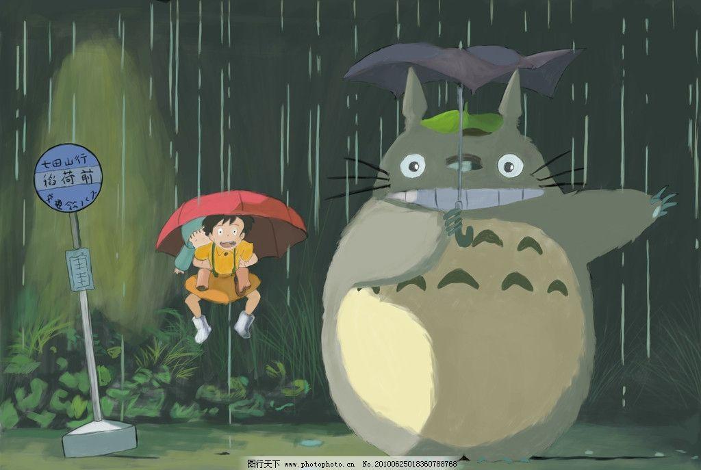 龙猫 女孩 宫崎骏作品 下雨 站牌 动漫人物 动漫动画 设计 300dpi jpg