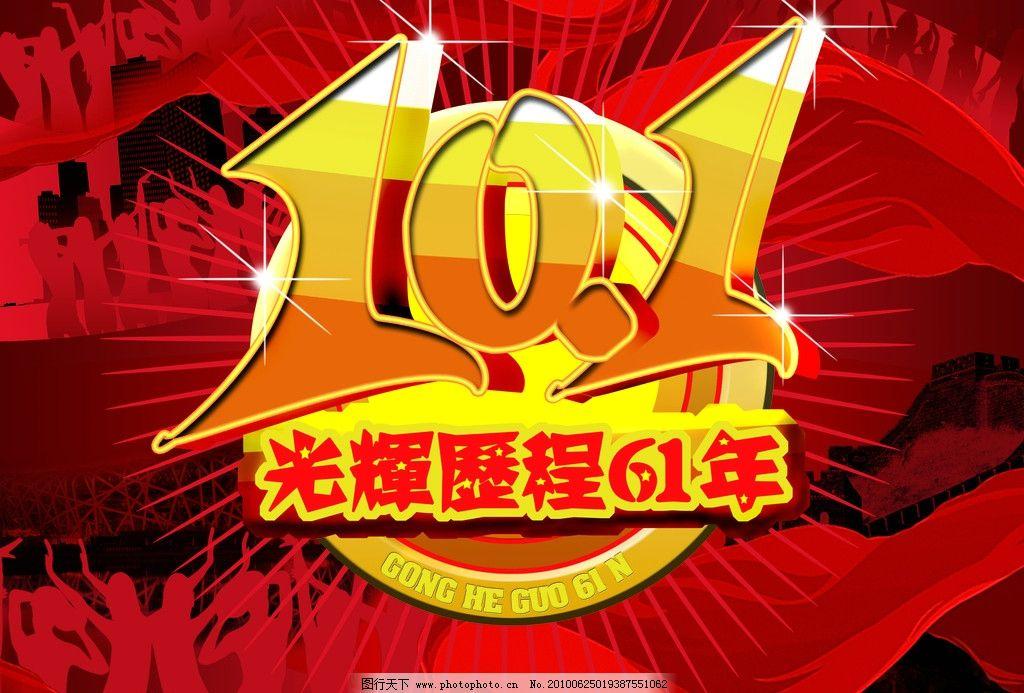 光辉国庆 国庆节 光辉历程 艺术字 节日庆典 节日素材 源文件 300dpi