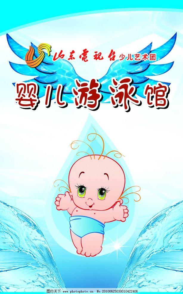 幼儿游泳馆 幼儿 蓝色水 翅膀 游泳馆 海报设计 广告设计模板 源文件