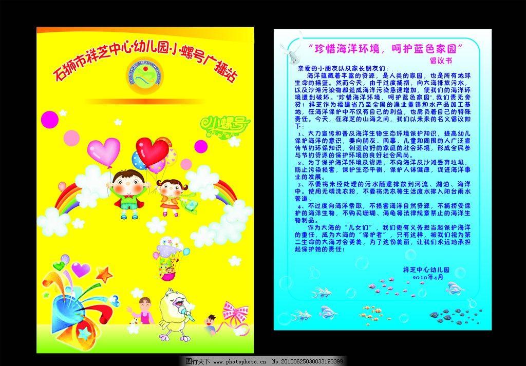 幼儿园 幼儿园背景 广播站 爱护海洋 鱼 幼儿园海报 快乐幼儿 小螺号