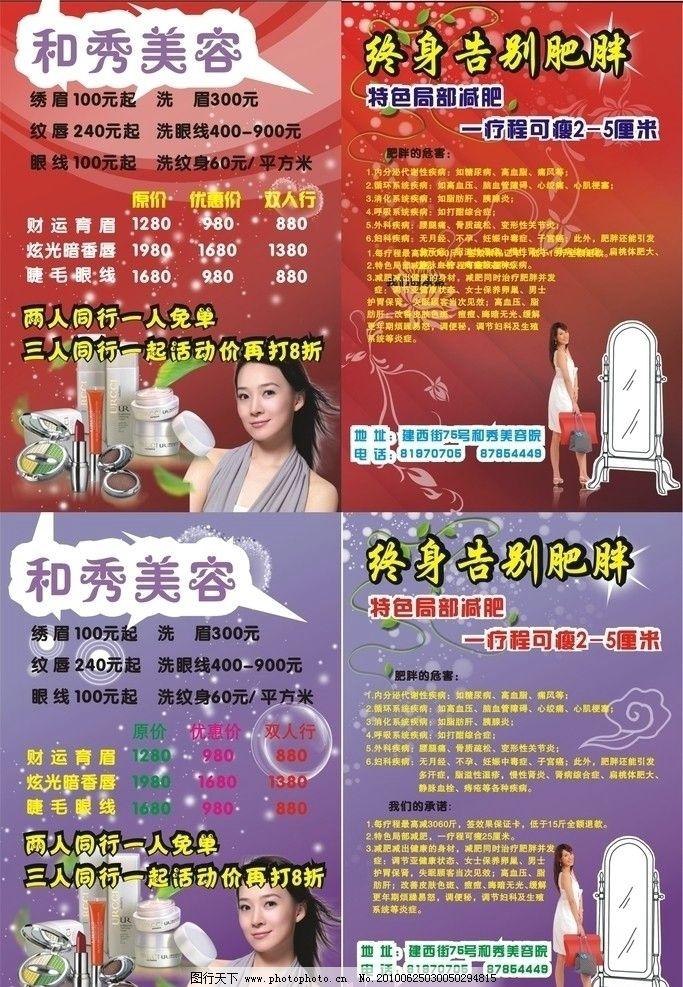 终身告别肥胖 减肥 美容 化妆品 宣传单 海报设计 广告设计 矢量 cdr