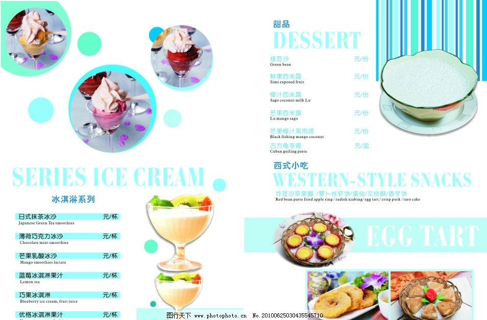 冰淇淋 蛋塔 夏日清凉 宣传单 价目表 冷饮 甜品 点心 小吃 菜单菜谱