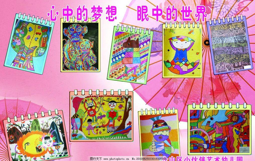 幼儿园 海报 儿童画 手画图片