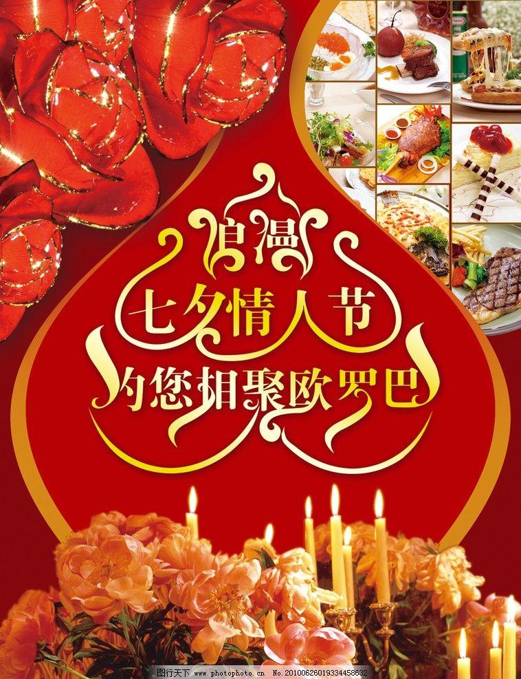 情人节 欧式风格 红色 玫瑰花 蜡烛 美食 浪漫 比萨 牛排 节日素材 源
