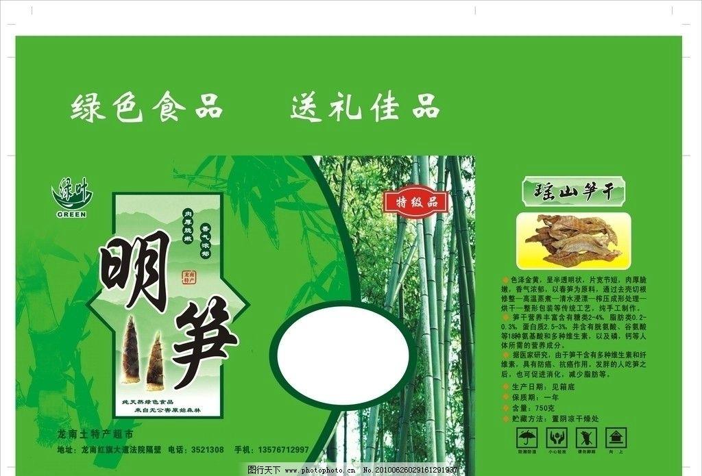 竹笋包装 个性包装 竹子 绿色食品 彩色包装箱 包装展开图 矢量