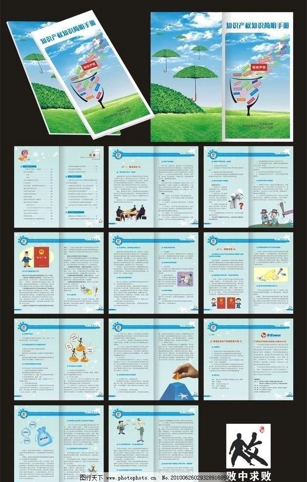 知识产权手册设计 知识手册 绿色的伞 保护伞 杯具 专利 自主