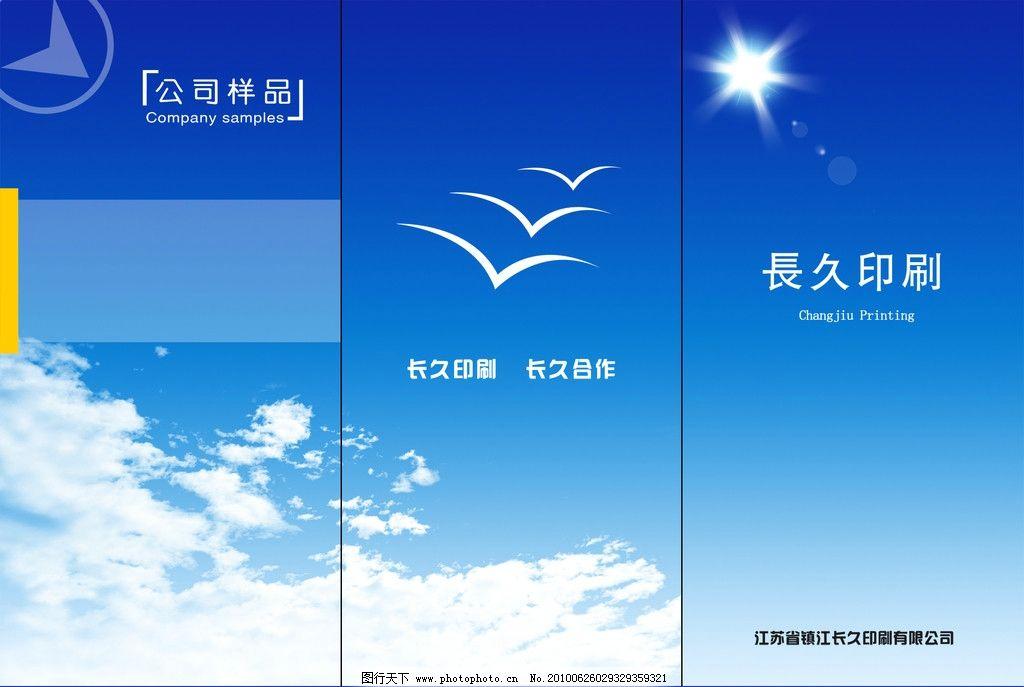 印刷 三折页 印刷行业三折页 广告设计 折页素材 蓝天 白云 海鸥 星星