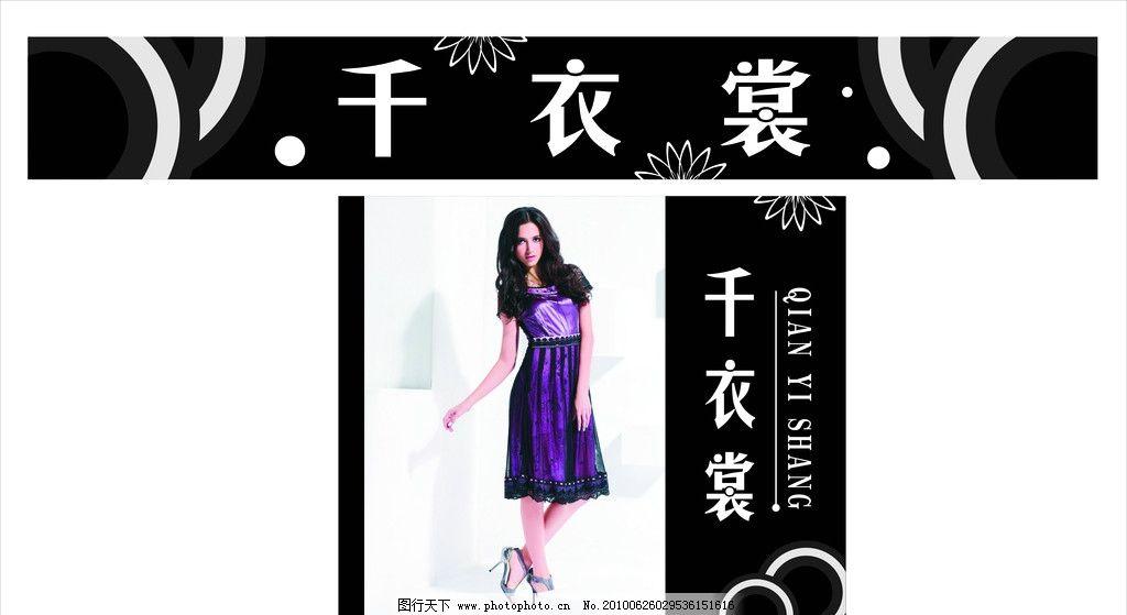 服装广告 服装店招 服装形象包装 服装招牌图片