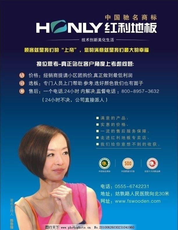 红利地板 红利 地板 陈鲁豫 中国驰名商标 中国质量500强 中国创新