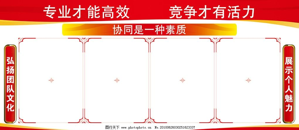 企业看板设计图片