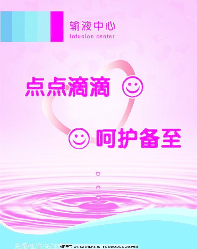 72dpi psd psd分层素材 呵护 水滴 卫生院 医院 源文件 输液室贴图