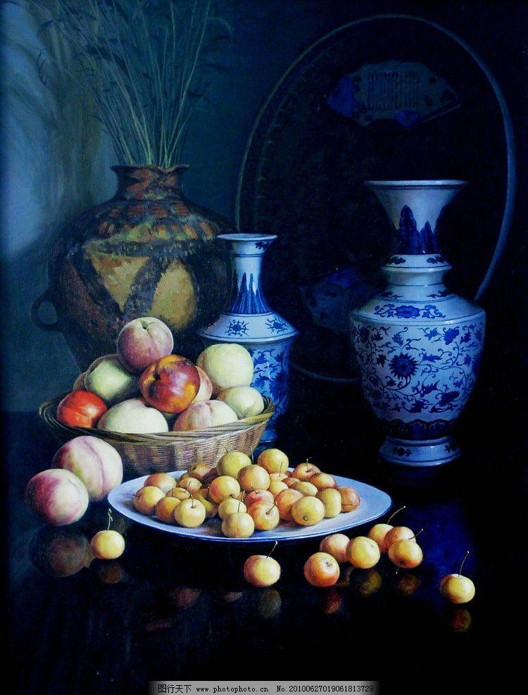 静物画 水果