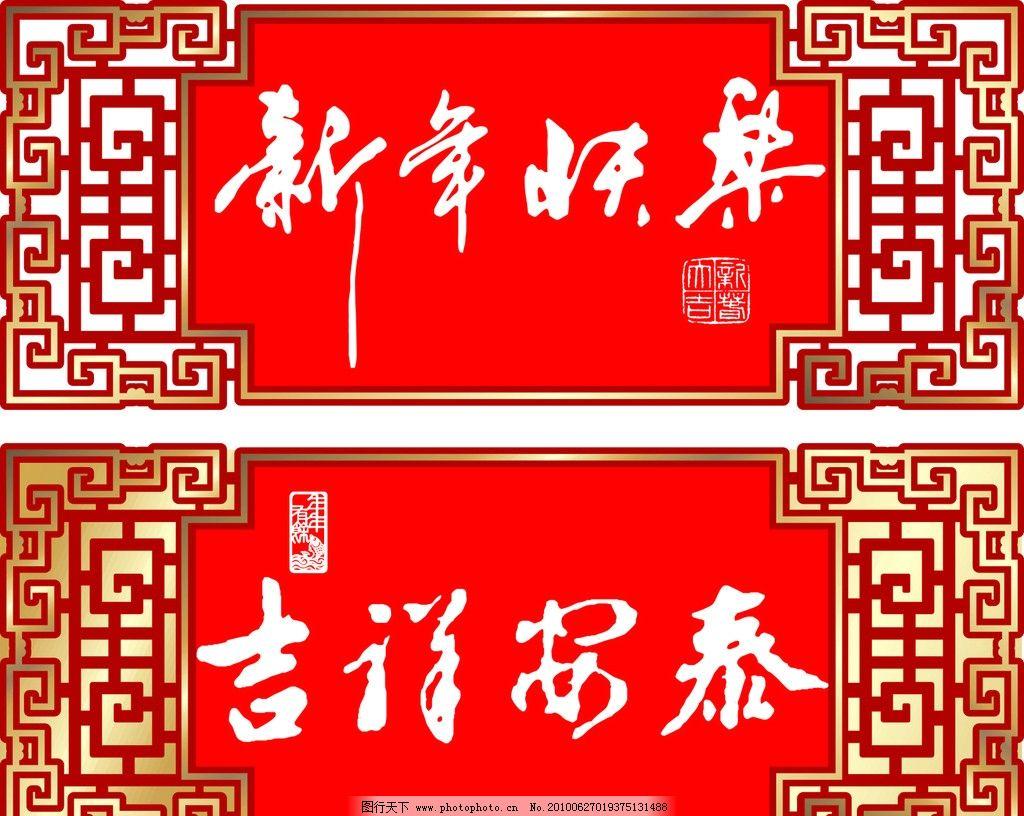 新春 春节 节日素材 仿古 边框 红 喜庆 窗花 镂空 雕刻 牌匾 新年