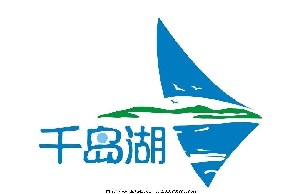 千岛湖旅游标志 千岛湖