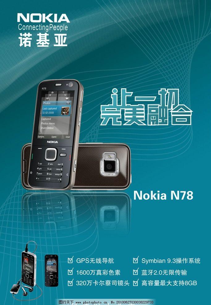 手机海报 海报设计 手机 诺基亚 诺基亚n78 n78只能手机 拍照手机