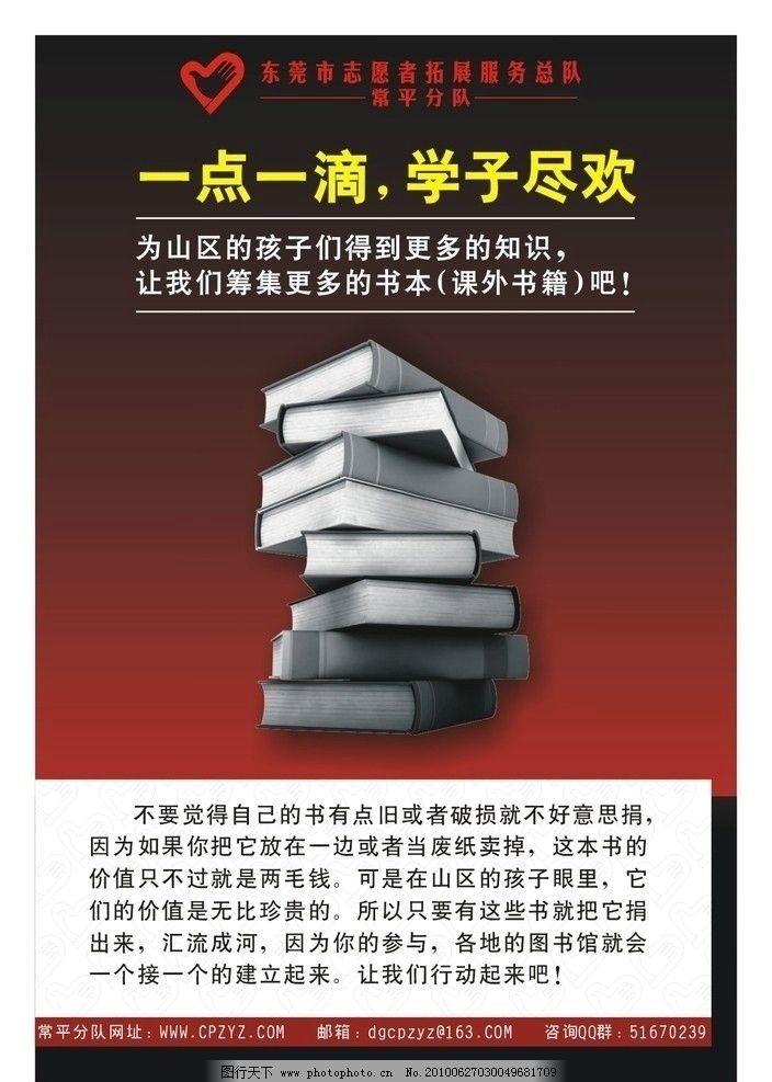 志愿者公益广告 志愿者 公益广告 书本 助学 海报设计 广告设计 矢量