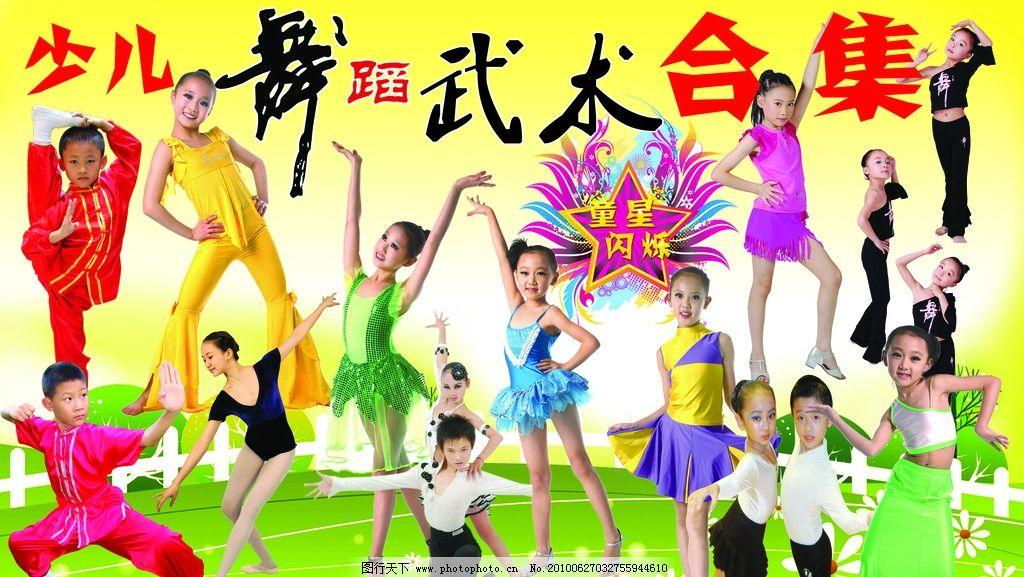 武术大全 少儿拉丁舞 少儿民族舞 少儿芭蕾舞 少儿自由舞蹈 可爱女孩