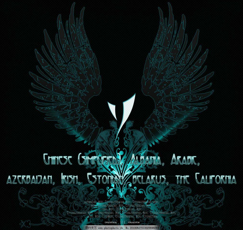 翅膀 标志 蓝色 鲜艳 神秘 炫光 源文件