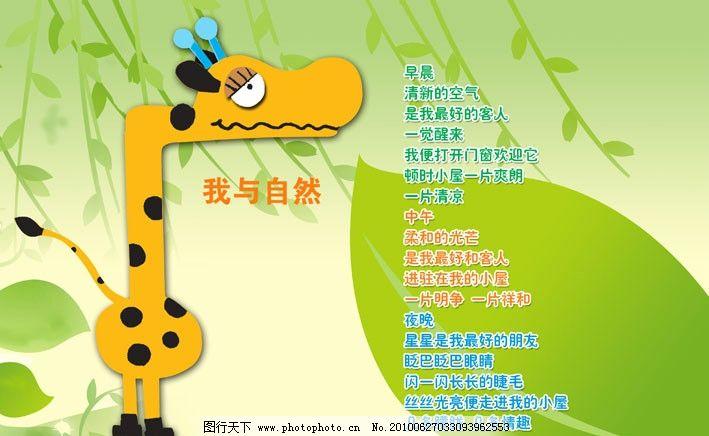 我与自然 幼儿园 卡通背景 长颈鹿 树叶 源文件
