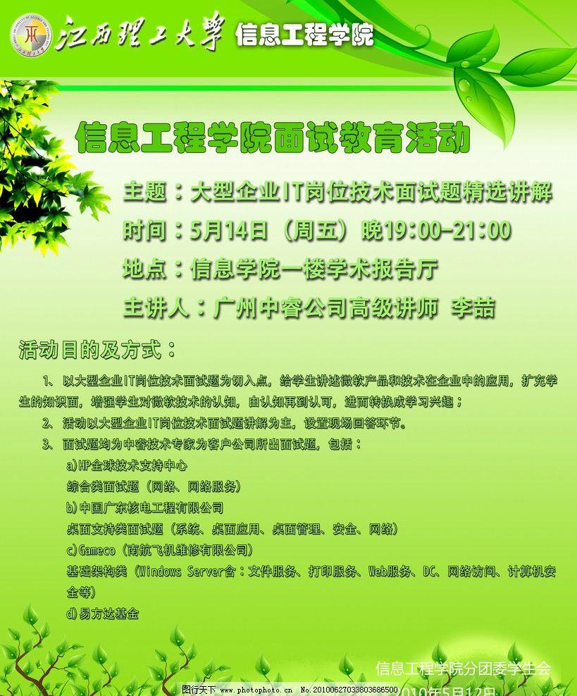 展板背景 学生会 讲座海报 绿色背景 江西理工大学 大学学生会常用