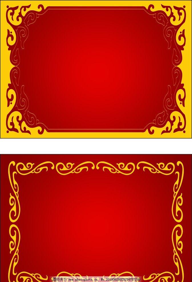 花边 底纹 红色 黄色 渐变 底纹背景 底纹边框 矢量