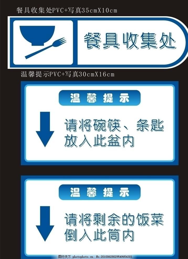 食堂温馨提示牌 中国移动 就餐 矢量