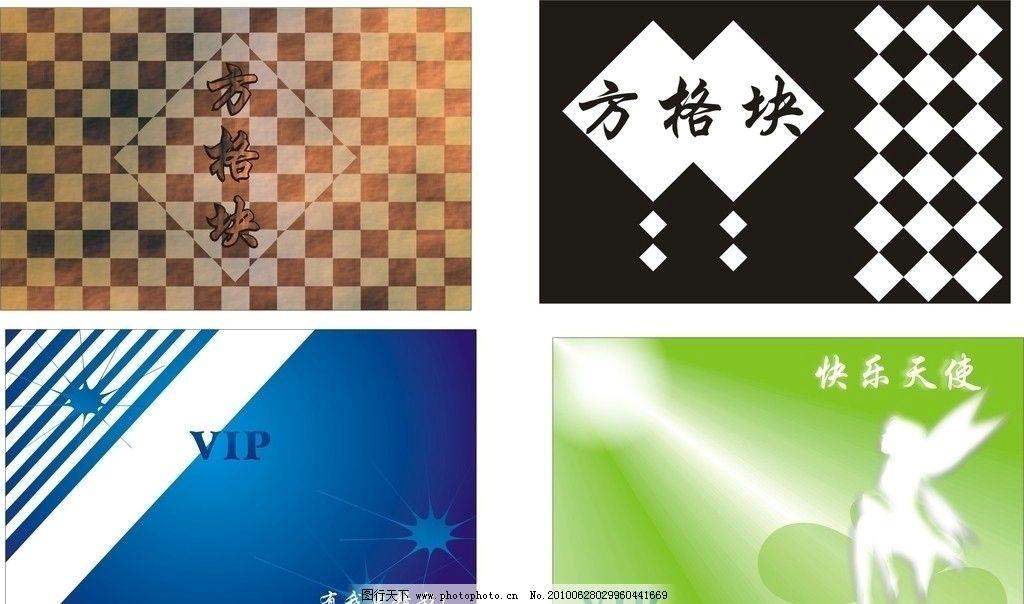 版面 方格 线条 天使 底纹 花瓣 名片卡片 广告设计 矢量 cdr