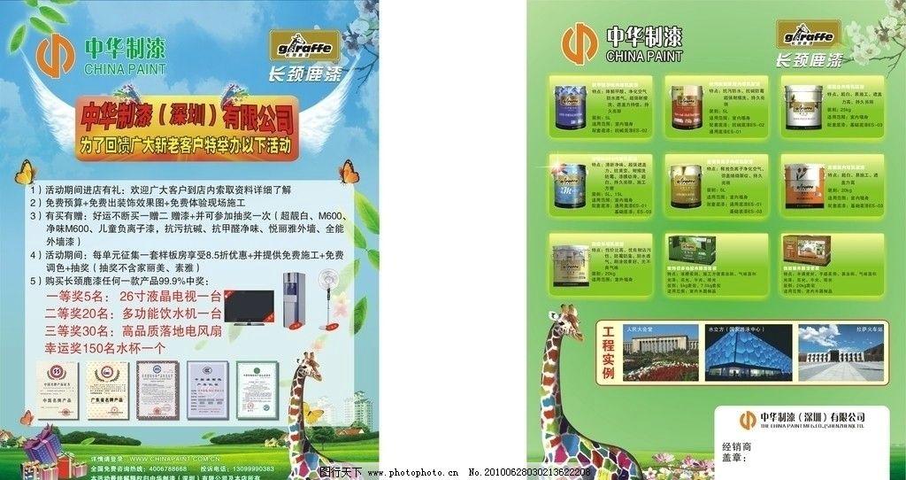 长颈鹿dm 长颈鹿 油漆 背景 水立方 dm宣传单 广告设计 矢量 cdr