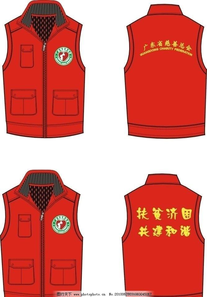 马甲图形 红色马甲正背面 其他设计 矢量