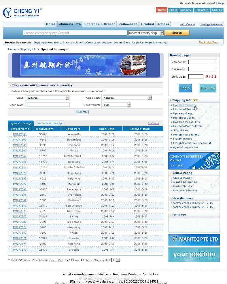 网页设计 诚毅 英文版 中文版 网页模板 互联网 信息 科技 通讯
